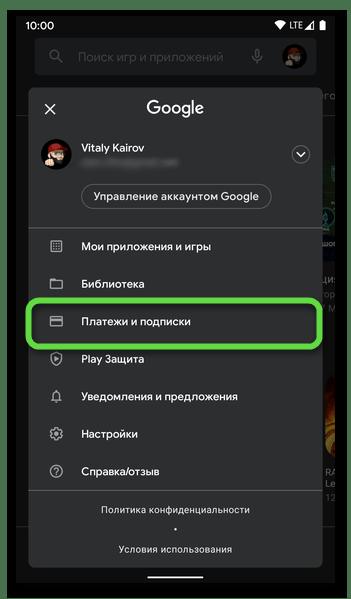 Переход из меню Google Play Маркета в раздел Платежи и подписки на телефоне с Android