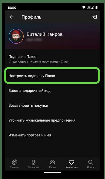 Переход к настройке подписки Плюс в приложении Яндекс Музыка на телефоне с Android