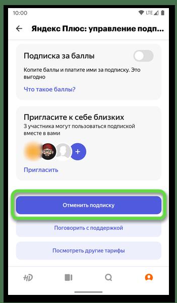 Переход к отмене подписки Яндекс Плюс в приложении Кинопоиск HD на телефоне с Android