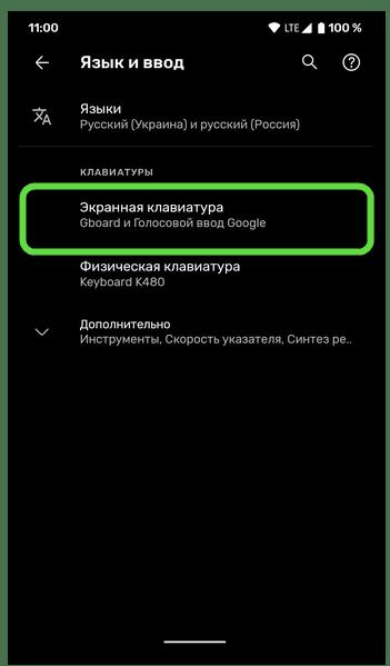 Переход к параметрам экранной клавиатуры в настройках на мобильном устройстве с Android