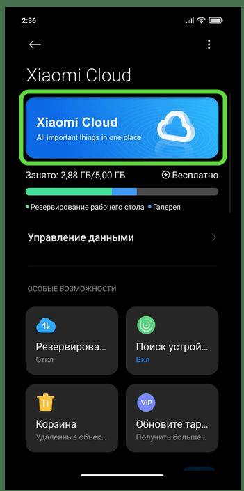 Переход к параметрам облака для отключения синхронизации на мобильном устройстве с Android