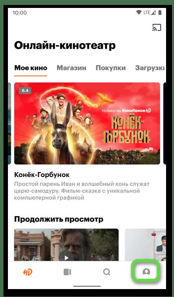 Переход к параметрам профиля в приложении Кинопоиск HD на телефоне с Android