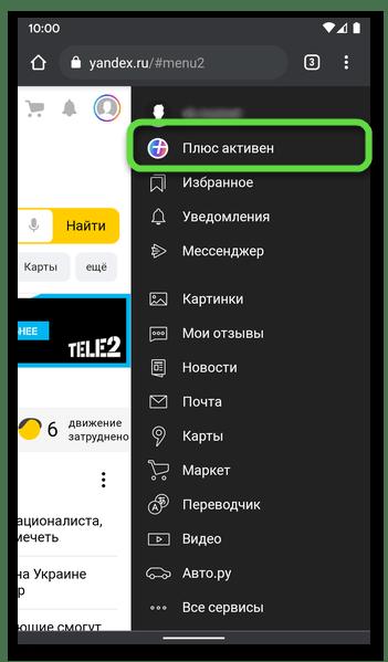 Переход к параметрам управление подпиской на домашней странице Яндекса в браузере на телефоне с Android