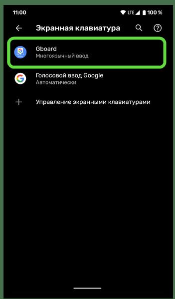 Переход к параметрам установленной виртуальной клавиатуры в настройках на мобильном устройстве с Android