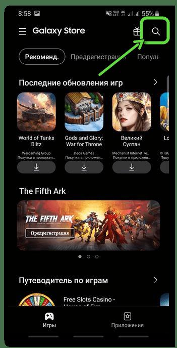 Переход к поиску приложения в магазине Galaxy Store (Samsung) на устройстве с Android