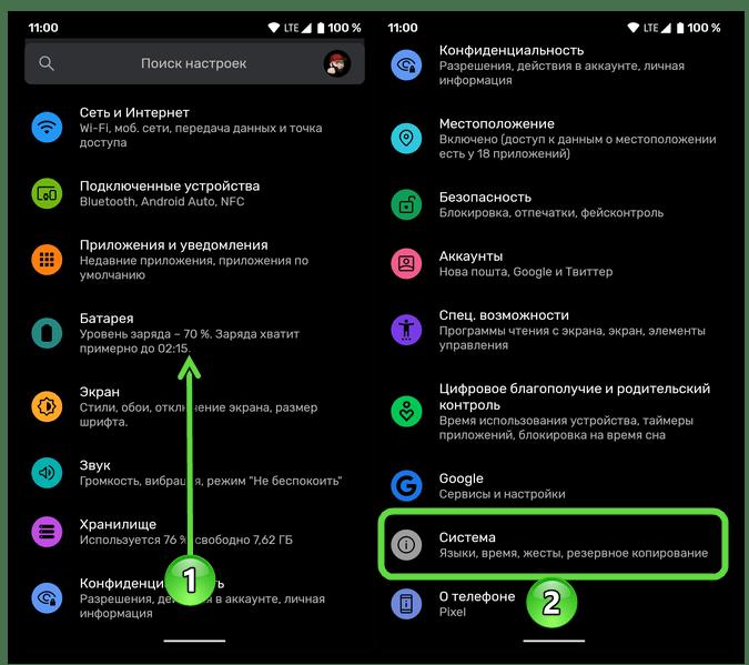 Переход к разделу настроек Система на мобильном девайсе с Android