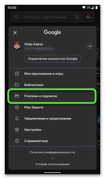 Переход к разделу Платежи и подписки в меню Google Play Маркета на телефоне с Android