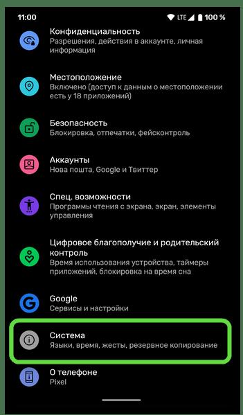 Переход к разделу Система в настройках на мобильном устройстве с Android