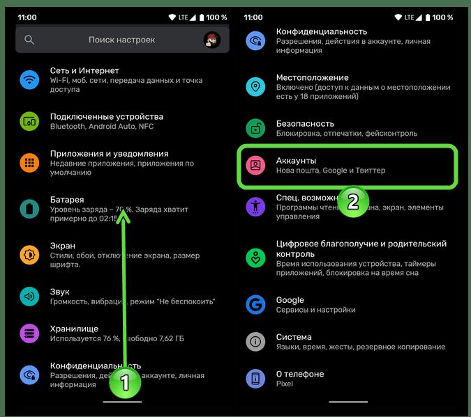 Переход к разделу управления аккаунтами на мобильном устройстве с Android