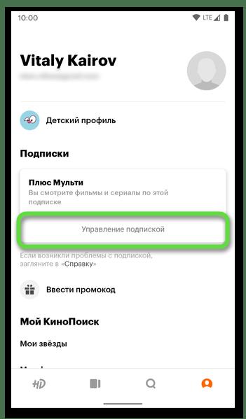 Переход к управлению подпиской для отмены Яндекс Плюс в приложении Кинопоиск HD на телефоне с Android