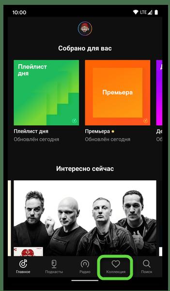 Переход во вкладку Коллекция в приложении Яндекс Музыка на телефоне с Android
