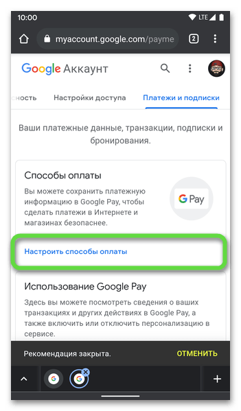 Перейти к настройке способов оплаты для удаления карты из Google Pay в браузере на Android