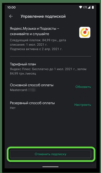 Перейти к отмене подписки на приложение Яндекса в меню Google Play Маркета на телефоне с Android
