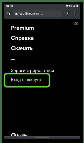 Перейти ко входу в аккаунт на сайте сервиса Spotify в браузере на мобильном устройстве с Android