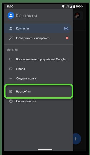 Перейти в настройки приложения Контакты на мобильном девайсе с ОС Android