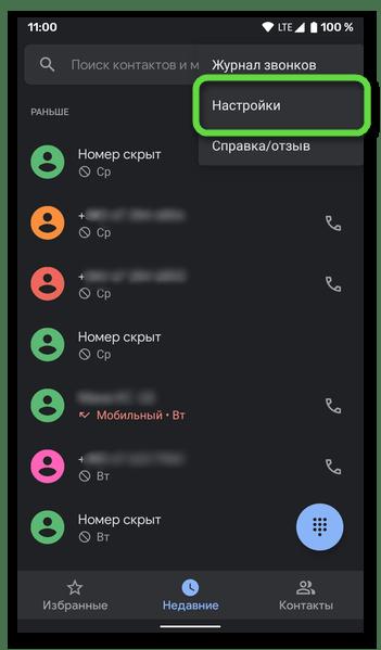 Перейти в настройки приложения Телефон на мобильном устройстве с Android