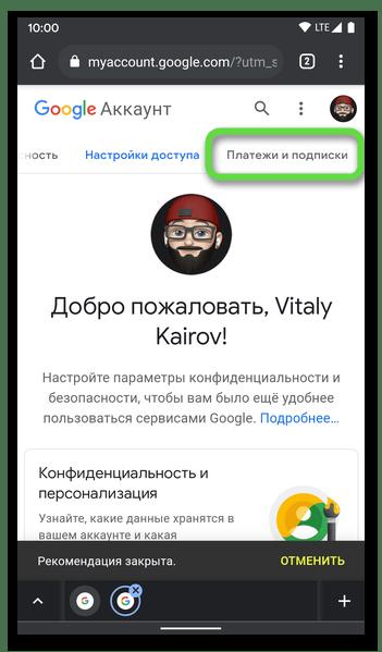 Перейти в Платежи и подписки на страице управления аккаунтом Google для удаления карты из Google Pay в браузере на Android