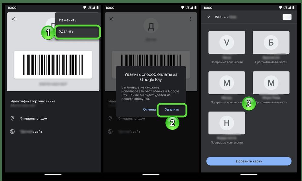 Подтверждение и результат удаления скидочной карты в приложении Google Pay на Android