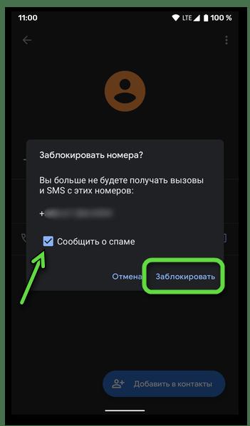 Подтвердить блокировку номера в приложении Телефон на мобильном устройстве с Android