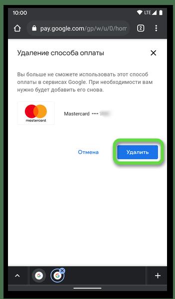 Подтвердить удаление ненужного способа оплаты для удаления карты из Google Pay в браузере на Android