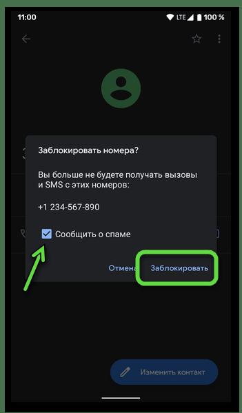 Подтверждение блокировки номера в приложении Контакты на мобильном устройстве с Android