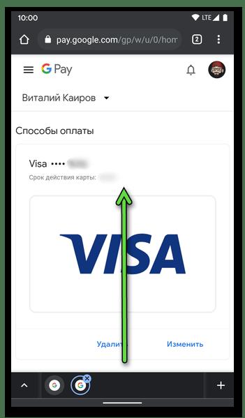 Поиск ненужного способа оплаты для удаления карты из Google Pay в браузере на Android
