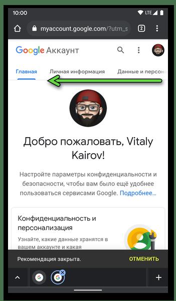 Поиск нужной вкладки на странице управления аккаунтом Google для удаления карты из Google Pay в браузере на Android