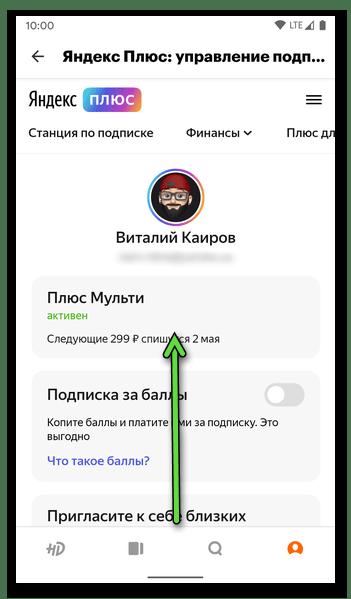 Пролистывание страницы управления подпиской для отмены Яндекс Плюс в приложении Кинопоиск HD на телефоне с Android