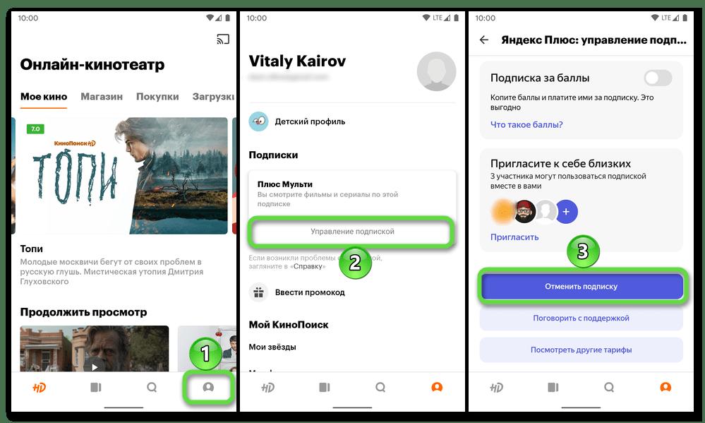 Просмотр и отмена подписки в приложении Кинопоиск HD на телефоне с ОС Android