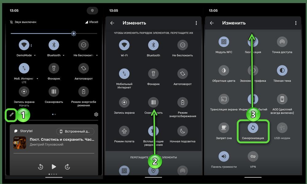 Редактирование панели с элементами быстрого доступа на мобильном устройстве с Android