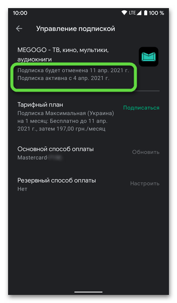 Результат отмены подписки на приложение в параметрах Google Play Маркета на телефоне с Android