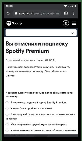 Результат отмены Premium-подписки на сайте сервиса Spotify в браузере на мобильном устройстве с Android