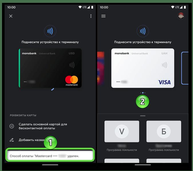 Результат удаления банковской карты в приложении Google Pay на Android