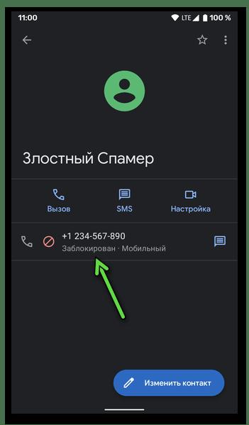 Результат успешной блокировки номера в приложении Контакты на мобильном устройстве с Android
