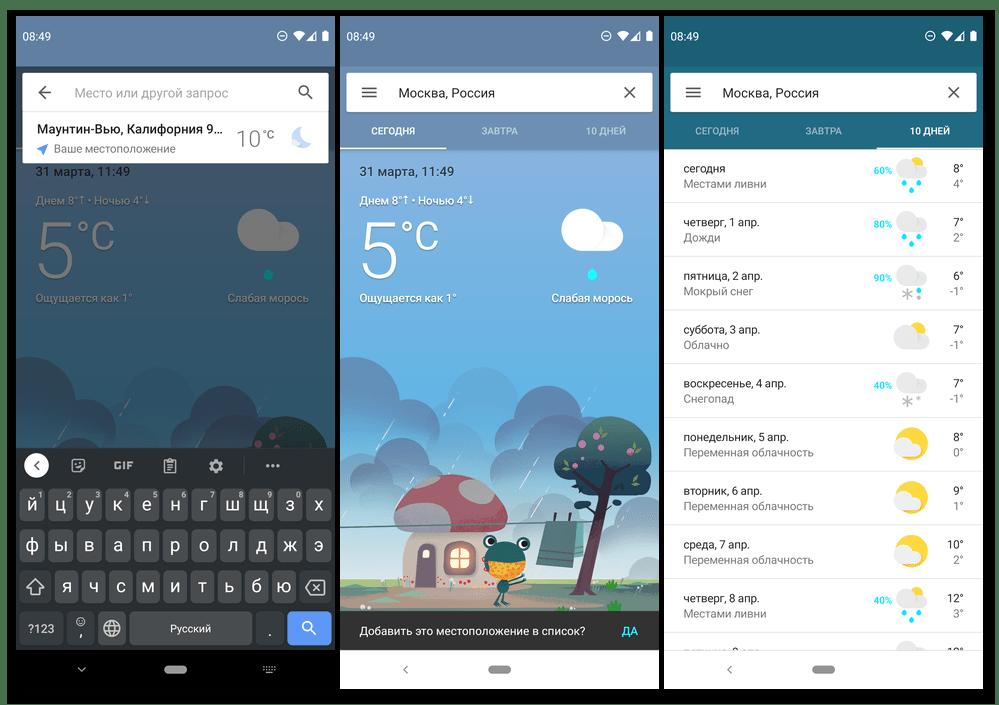 Скачать Виджет погоды в приложении Google из Google Play Маркета для Android