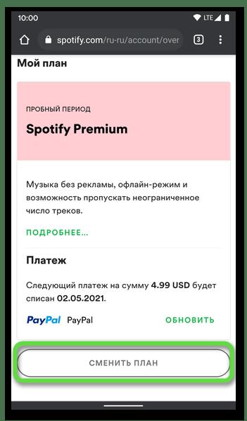 Сменить тарифный план аккаунта на сайте сервиса Spotify в браузере на мобильном устройстве с Android