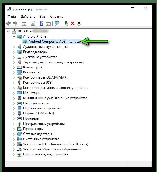 Syncios iOS & Android Manager подключение мобильного девайса с включённой Отладкой по ЮСБ к компьютеру для работы с ним через программу