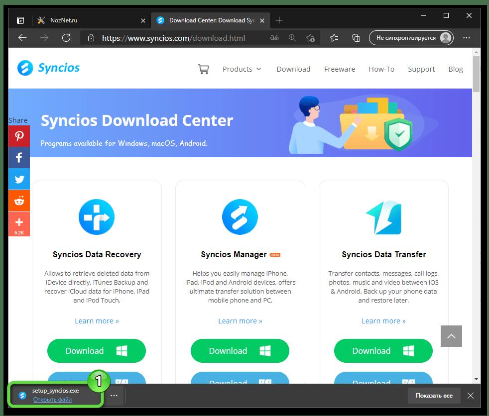 Syncios iOS & Android Manager запуск загруженного с официального сайта программы инсталлятора в среде Windows