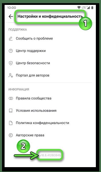 TikTok для Android - как выяснить версию установленного на смартфоне приложения социальной сети