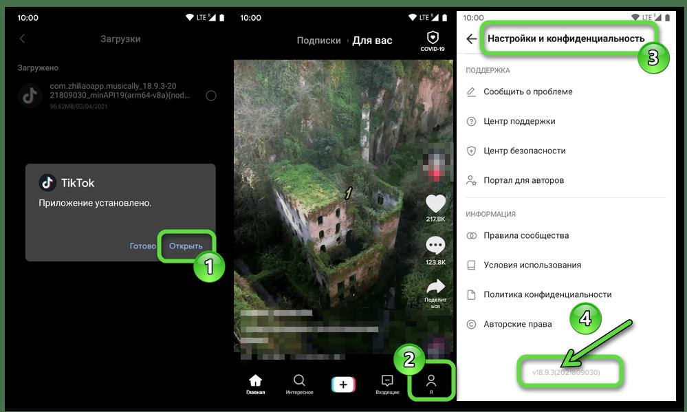 TikTok для Android - открытие приложения после установки его обновления из APK-файла, проверка версии