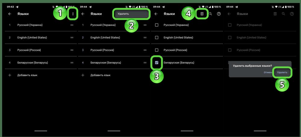 Удаление ненужной языковой локализации в настройках на мобильном устройстве с ОС Android