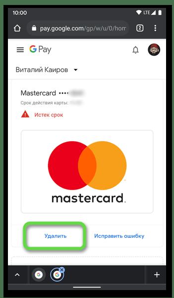 Удалить ненужный способ оплаты для удаления карты из Google Pay в браузере на Android