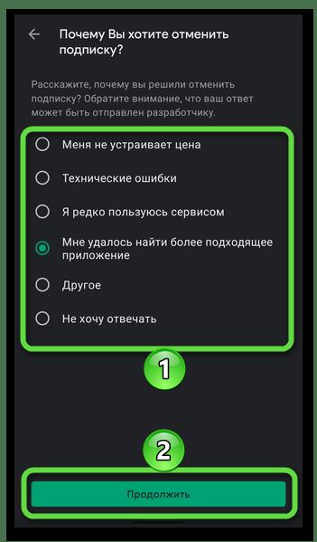 Указать причину отмены подписки на приложение в параметрах Google Play Маркета на телефоне с Android