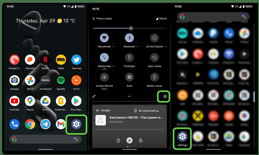 Варианта перехода в системные настройки на мобильном устройстве с Android
