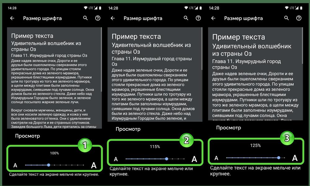 Viber для Android - изменение размера системного шрифта с целью сделать надписи в мессенджере крупнее