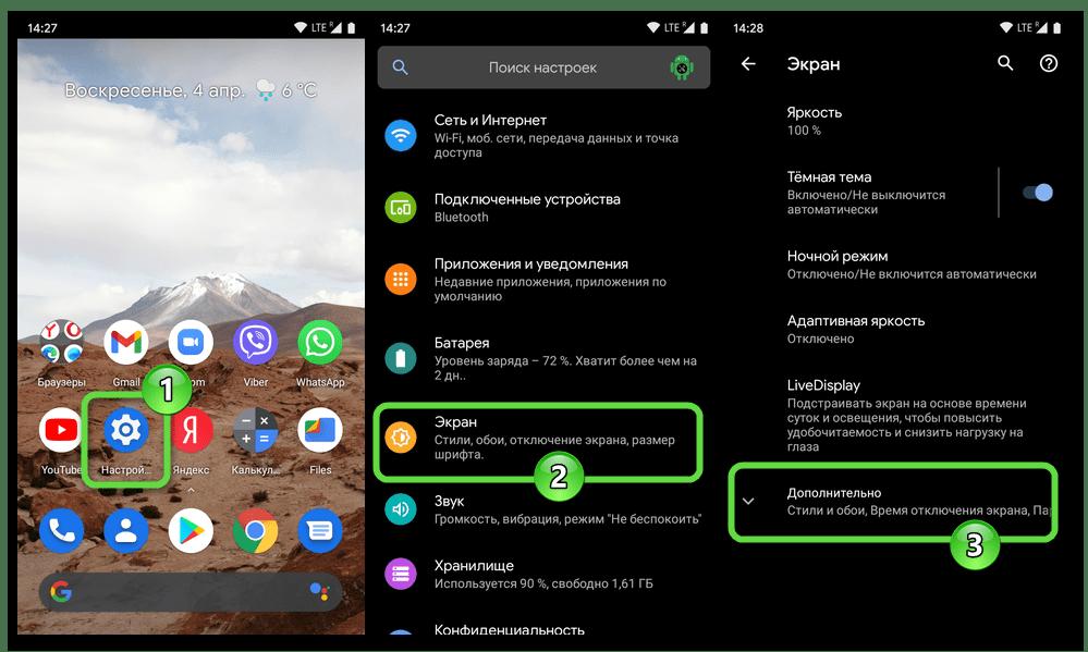 Viber для Android - Настройки ОС - Экран - Дополнительно для увеличения элементов интерфейса мессенджера