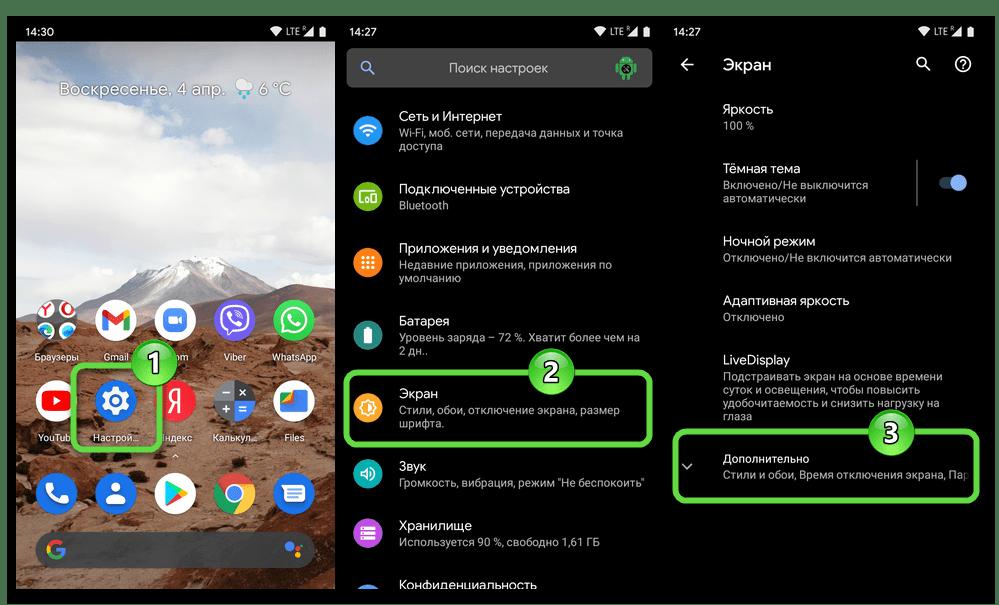 Viber для Android - Настройки ОС - Экран - Дополнительно
