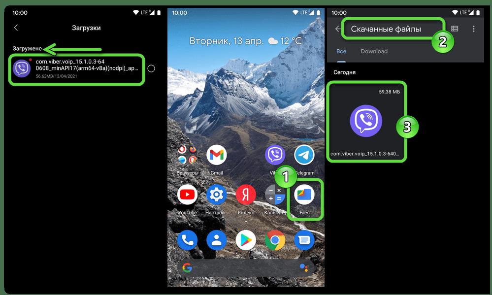 Viber для Android - открытие APK-файла приложения с целью проведения обновления мессенджера