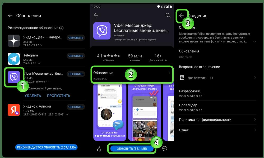 Viber для Android - переход к установке обновления со страницы мессенджера в Huawei App Gallery