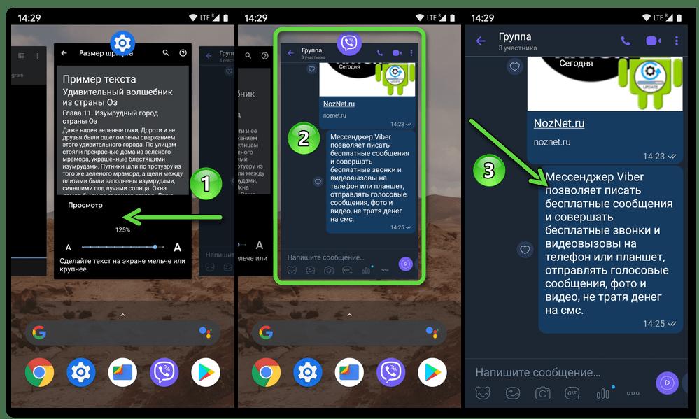 Viber для Android - переход в мессенджер после изменения Размера шрифта в настройках операционной системы